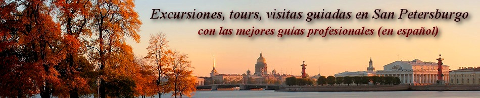 Excursiones Tours en San Petersburgo